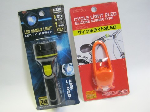 2015-03-29_Mod_Handle_Light_02.JPG