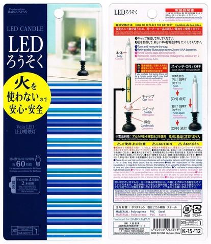 2015-04-07_LED_Candle_69.jpg
