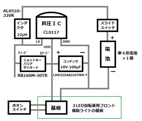 2015-04-13_配線図.png