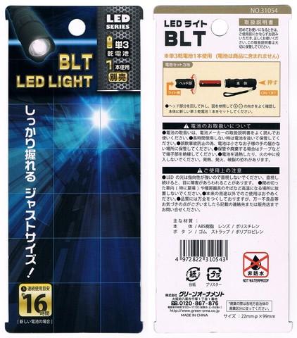 2015-06-21_BLT_LED_LIGHT_75.jpg
