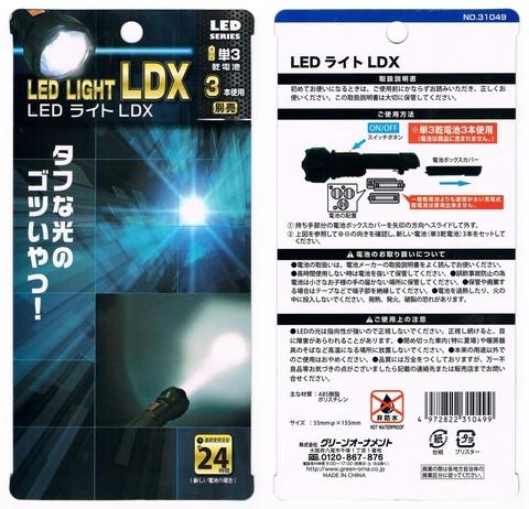 2015-07-12_LED_LIGHT_LDX_65.jpg