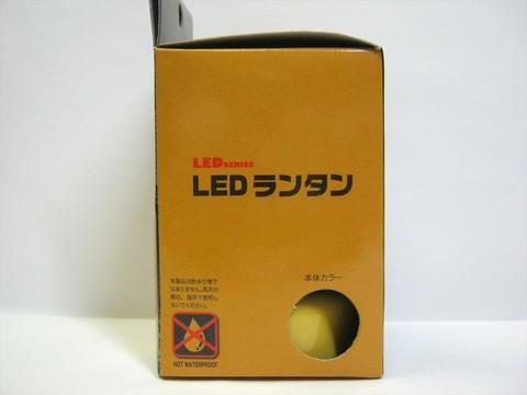 2015-08-13_LED_LANTERN_05.JPG