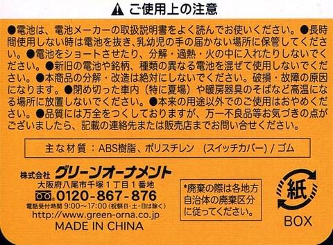 2015-08-13_LED_LANTERN_07.JPG