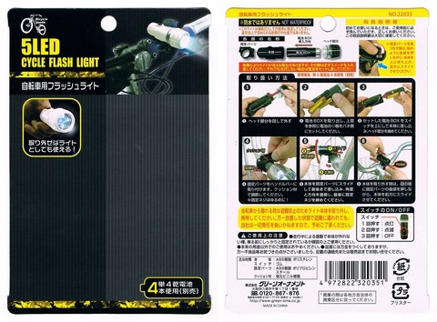 2015-08-16_5LED_CYCLE_LIGHT_71.JPG