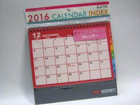 2015-10-11_daiso_calendar_02.JPG