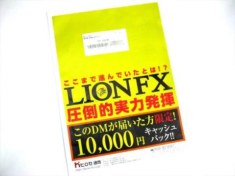 2015-11-22_LIONFX_DM_02.JPG