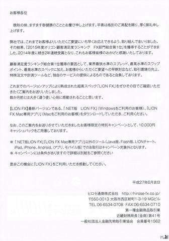 2015-11-22_LIONFX_DM_04.jpg