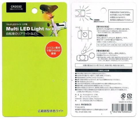 2016-01-01_Multi_LED_Light_82.jpg
