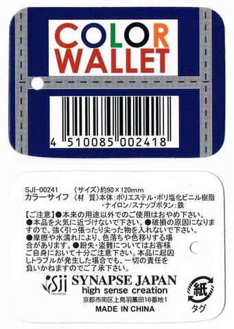 2016-05-16_baribari_wallet_25.JPG