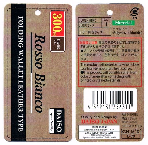 2016-05-20_Daiso_wallet_090.JPG