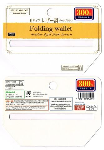 2016-05-20_Daiso_wallet_107.JPG