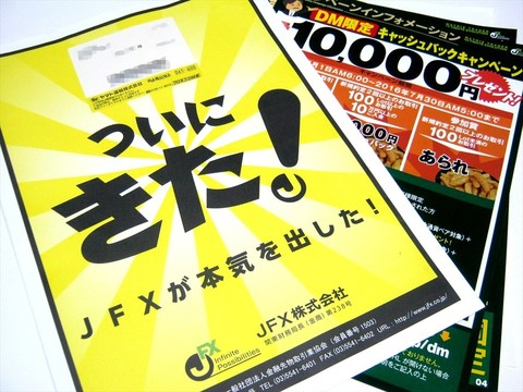 2016-07-10_JFX_001.JPG