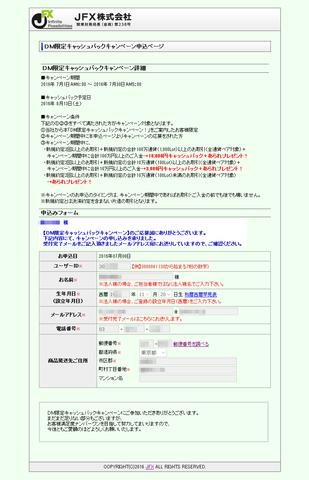 2016-07-10_JFX_010.png