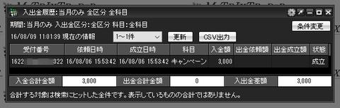 2016-08-09_JFX_012.png