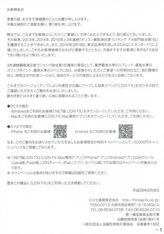 2016-08-09_LIONFX_DM_004.JPG