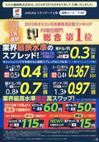 2016-08-09_LIONFX_DM_005.JPG