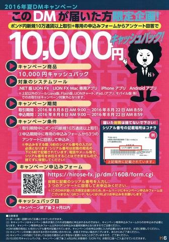 2016-08-09_LIONFX_DM_009.JPG