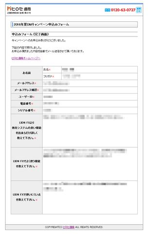 2016-08-09_LIONFX_DM_013.png