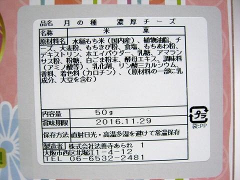 2016-08-20_JFX_026.JPG