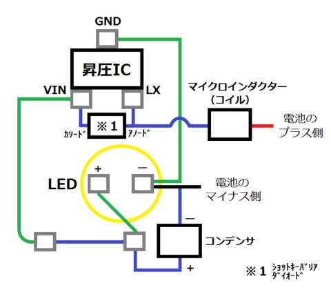 2016-09-10_1LED_Aluminum_配線図_mod.png