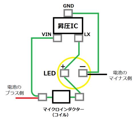 2016-09-10_1LED_Aluminum_配線図_org.png