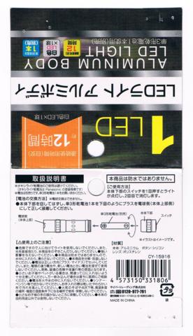 2016-09-10_1LED_Aluminum_TAG.png