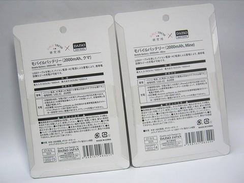 2016-11-11_Mobile_Battery_003.JPG
