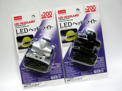 2016-11-13_LED_Headlamp_002.JPG