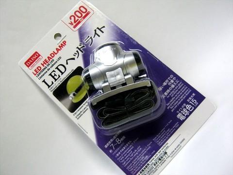 2016-11-13_LED_Headlamp_004.JPG