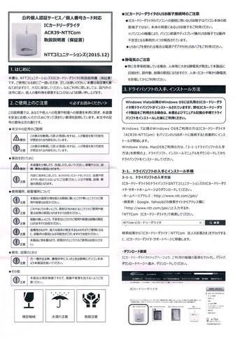 2017-02-09_ACR39-NTTCom_018.JPG