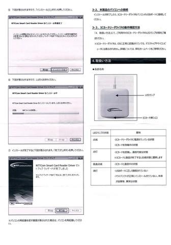 2017-02-09_ACR39-NTTCom_020.JPG