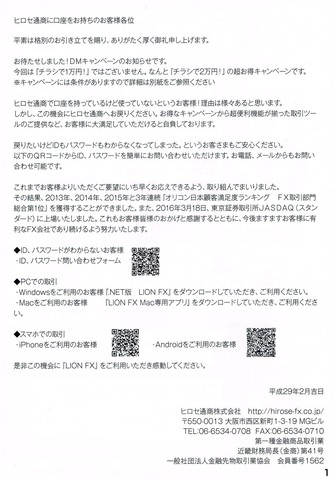 2017-02-15_LIONFX_DM_004.JPG