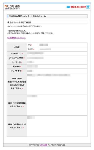 2017-02-15_LIONFX_DM_013.png