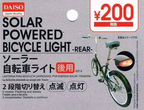 2017-02-23_SOLAR_BICYCLE_LIGHT_010.JPG