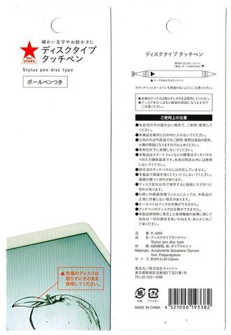 2017-06-29_smartphone_goods_052.JPG