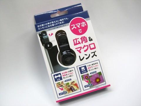 2017-06-29_smartphone_goods_053.JPG