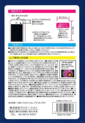 2017-06-29_smartphone_goods_079.jpg