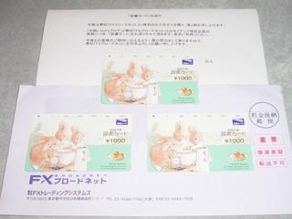 FXTS羊飼い図書カード.JPG