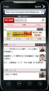 HTC_Evo_screenshot_asahi.png