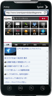HTC_Evo_screenshot_excite.png