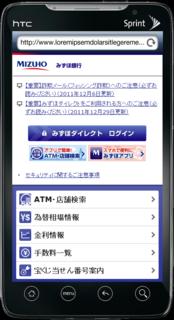 HTC_Evo_screenshot_mizuho.png