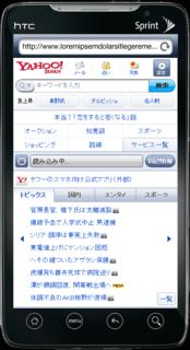 HTC_Evo_screenshot_yahoo.png