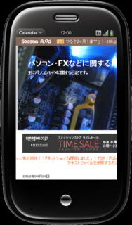 Palm_Pre_screenshot.png